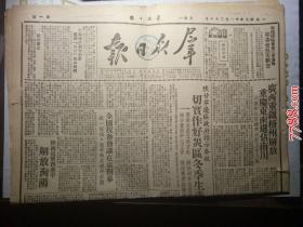 1949年11月28日群众日报:广西重镇梧州解放,解放洵阳,广东解放一城一岛,我军连克六城等(对开四版)