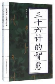 (新)全民阅读·经典小丛书--三十六计的智慧(双色)