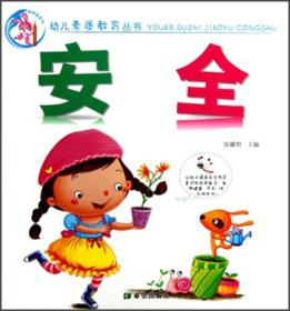 幼儿素质教育丛书.安全