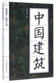 全民阅读·经典小丛书--中国建筑彩色