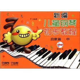 新编儿童钢琴初步教程:启蒙篇(中)(有声版)