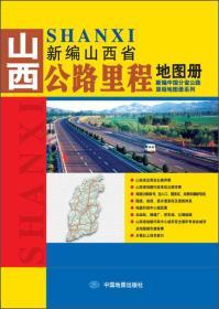 新编山西省公路里程地图册 舆图 中国地图出版社编制 xin bian shan xi sheng gong