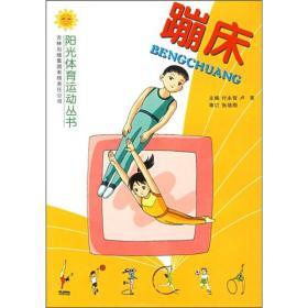 ☆阳光体育运动丛书——蹦床