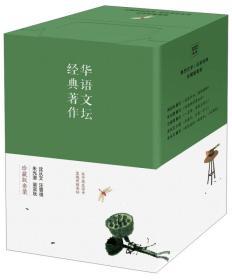 华语文坛经典著作(珍藏版套装 套装共5册)