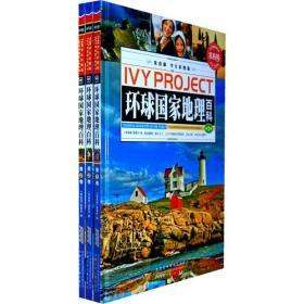 常春藤(学生彩图版).环球国家地理百科