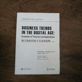 数字化时代的十大商业趋势英文版