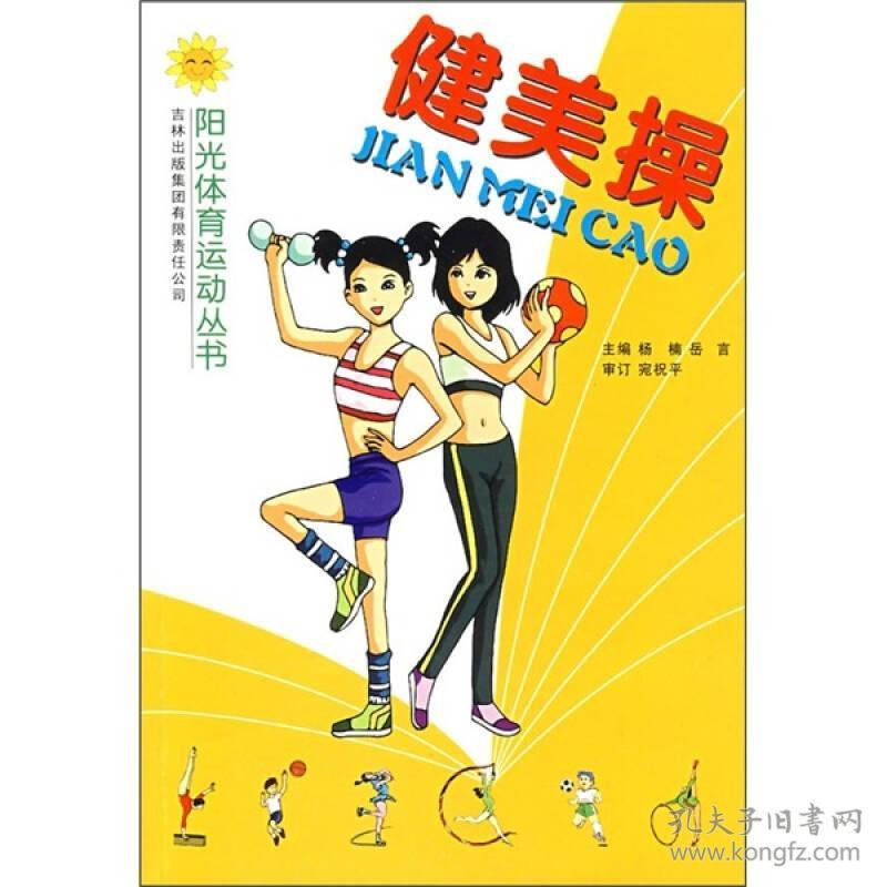 健美操阳光体育运动丛书