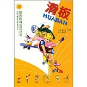 ☆阳光体育运动丛书——滑板