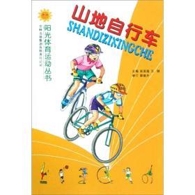 ☆阳光体育运动丛书——山地自行车