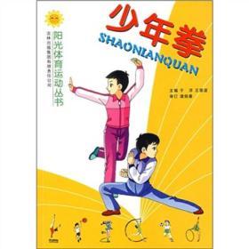 阳光体育运动丛书--少年拳(双色印刷)