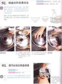 懒人快速清洁300招 陈安琪 吉林科学技术出版社 9787538434590