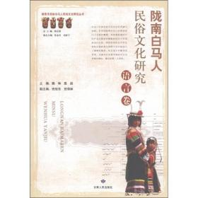 陇南白马人民俗文化研究:语言卷