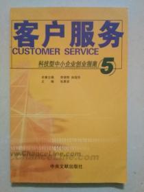 科技型中小企业创业指南5 客户服务