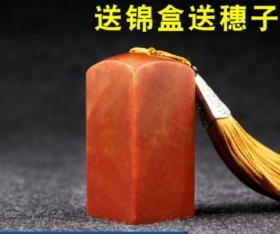 天然寿山石方形圆顶篆刻印章石头料定制作书法书画闲章石料2.5x5【单块】