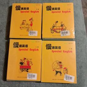 慢速英语 五 六 七 八级(每级有图书一本/磁带 上.下册两盘)四套合售、品好 全新未开封【4-3】