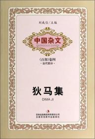 中国杂文 狄马集