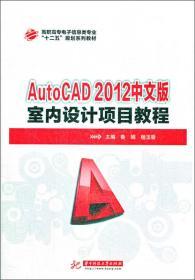 AutoCAD 2012中文版室内设计项目教程