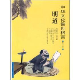 中华文化警世格言-明道(双色印刷)