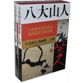 八大山人书画集(全二册)