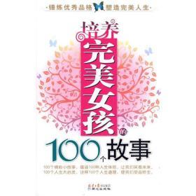 培养完美女孩的100个故事