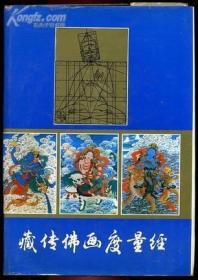 藏传佛画度量经(修订再版)