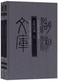 皮锡瑞集:湖湘文库