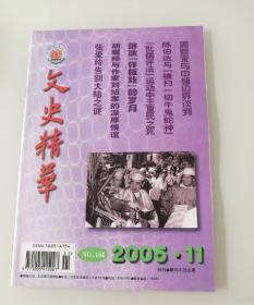 文史精华  2005年第11期