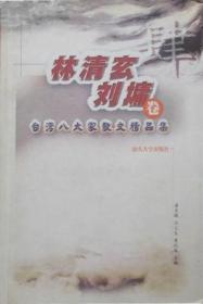 台湾八大家散文精品集