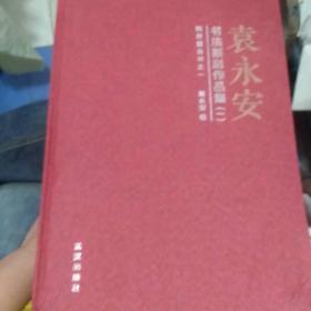 袁永安书法篆刻作品集 雨荷堂丛书之一