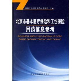 北京市基本医疗保险和工伤保险用药信息参考