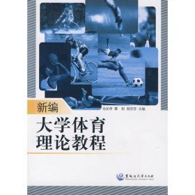 新编大学体育理论教程