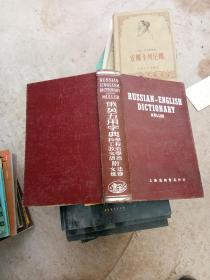 俄英五用字典 科学工程政治文学语言附文法规条
