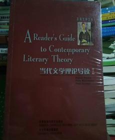 当代文学理论导读