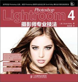 Photoshop Lightroom 4摄影师专业技法