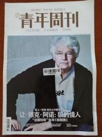 北京青年周刊2015.02.05第06期(让·雅克·阿诺)