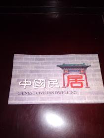 中国民居---邮票(全套21枚票)