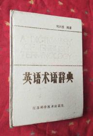 英语术语辞典【精装】