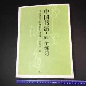 中国书法167个练习