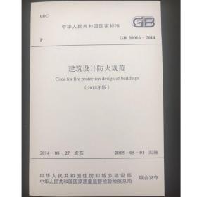 2018最新版建筑设计防火规范GB50016-2014新版建筑设计防火规范2018修订版