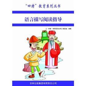 语言描写阅读指导