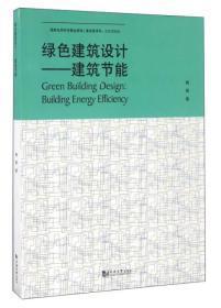 绿色建筑设计-建筑节能