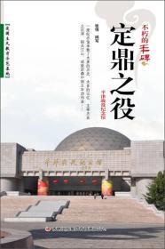 不朽的丰碑--定鼎之役-平津战役纪念馆