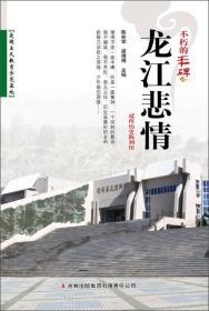 不朽的丰碑--龙江悲情-瑗珲历史陈列馆