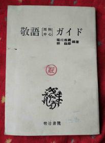 敬语【用例中心】ガィド 敬语指南【日文版32开】