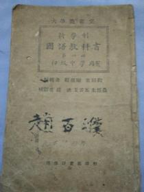 民国蔡元培校新学制国语教科书第四册