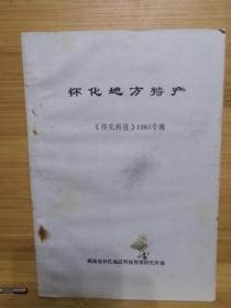 怀化地方特产《怀化科技》1983专辑