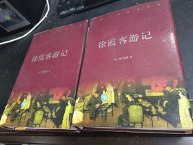 中国古典名著百部 徐霞客游记(上下)   大32开本精装