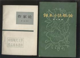 作家論(中國現代文學作品原本選印,1984年1版1印)2018.4.28日上