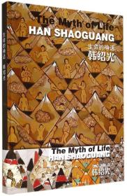 生命的神话:韩绍光