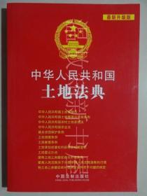 中华人民共和国土地法典(最新升级版)  (正版现货)